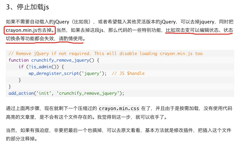 【Wordpress】Crayon Syntax Highlighter 与主题不兼容