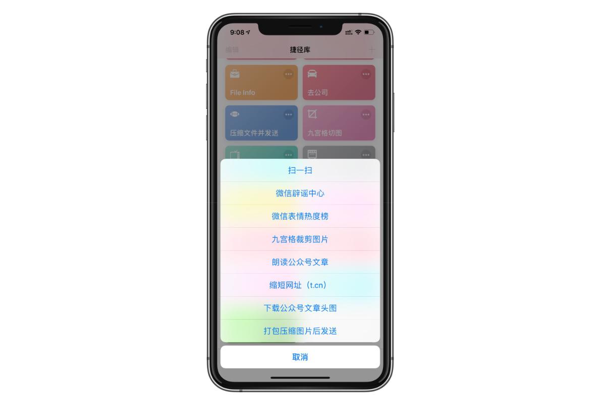 【Iphone】极客之选快捷指令推荐